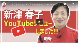 世界一清潔な羽田空港の清掃のプロ 新津春子さん