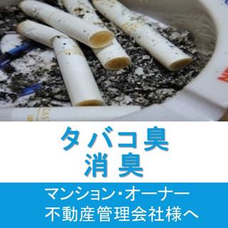 【不動産会社様、マンションのオーナー様へ】改装時にカベ紙を張り替えたけど、タバコ臭が取れない