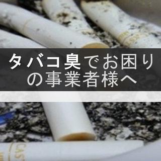 タバコ臭の消臭 ~空き家オーナー様:タバコのにおいが取れない 最近ご相談が多くなってきました!~