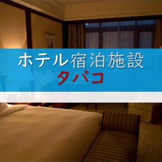 ホテル旅館 禁煙客室でのタバコ臭の消臭