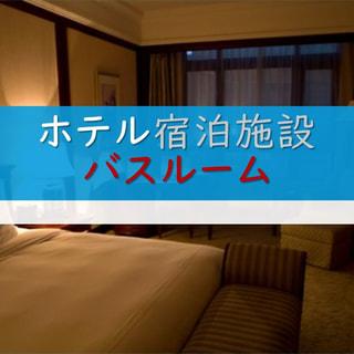 ホテル旅館 消臭・バスルームの異臭の消臭・洗浄