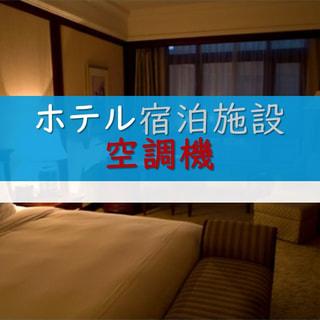 ホテル旅館 消臭・空調機の異臭・においの消臭・洗浄