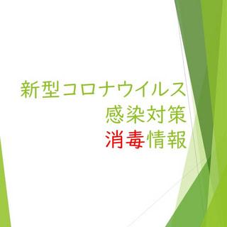 【事業者様へ】コロナ感染予防対策 「換気」について