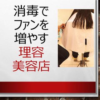 【理容美容店様】毎日の消毒でファンを増やす(東京都中野区)