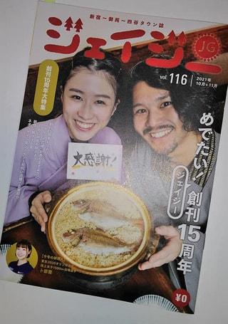 新宿~御苑~四谷タウン誌 「JG・ジェイジー」をご覧いただいている方へ ~においの無料相談~