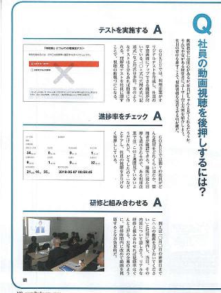 【メディア掲載】「日経トップリーダー」2019年6月号