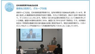 日経BP社・動画サイトの「ユーザーの声」に掲載