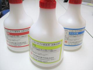 【においを科学する】酸性・中性・アルカリ性で、においをとる